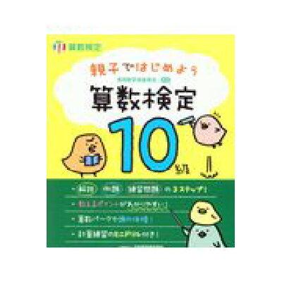 親子ではじめよう算数検定10級 実用数学技能検定  /日本数学検定協会(台東区)/日本数学検定協会