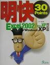 明快30 points Excel 2002/Office XP Windows   /九天社/小川晃夫