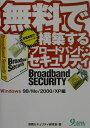 無料で構築するブロ-ドバンド・セキュリティ Windows 98/Me/2000/XP編  /九天社/泪橋セキュリティ研究会