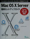 Mac OS 10 Server簡単セットアップガイド Version 10.2対応  /九天社/ジオデシック