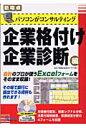 パソコンがコンサルティング企業格付け・企業診断編   /九天社/杉田利雄