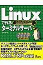Linuxで作るタ-ミナルサ-バ ディスクレスクライアントのネットワ-クシステム構築  /九天社/三浦一則