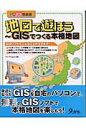地図で遊ぼう~GISでつくる本格地図   /九天社/TnT Project
