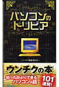 パソコンのトリビア ウンチクの本  /九天社/パソトリ編纂委員会