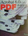 Acrobat 6.0によるPDF作成技法   /九天社/ケイズプロダクション