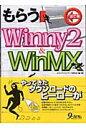 もらうWinny 2 & WinMX 逃亡編  /九天社/メディアバックアップ研究会