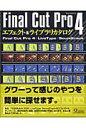 Final Cut Pro 4エフェクト&ライブラリカタログ Final Cut Pro 4/LiveType/  /九天社/Neuve Project