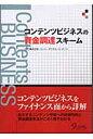 コンテンツビジネスの資金調達スキ-ム   /九天社/ジャパン・デジタル・コンテンツ