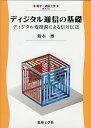 ディジタル通信の基礎 ディジタル変復調による信号伝送  /数理工学社/鈴木博(情報通信工学)