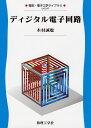 ディジタル電子回路   /数理工学社/木村誠聡