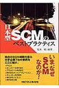 日本型SCMのベストプラクティス   /丸善プラネット/荒木勉