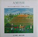 Amish キャンバスに描かれたもう一つの美しいアメリカ  /丸善プラネット/松下麻里