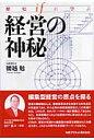 歴史ifに学ぶ経営の神秘   /丸善プラネット/腰越勉