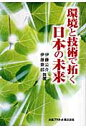 環境と技術で拓く日本の未来   /丸善プラネット/伊藤公介