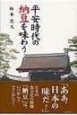 平安時代の納豆を味わう   /丸善プラネット/松本忠久(食品研究)