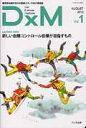 DxM 糖尿病治療を支える医療スタッフ向け情報誌 vol.1(AUGUST 20 /アルタ出版