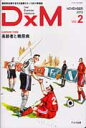 DxM 糖尿病治療を支える医療スタッフ向け情報誌 vol.2(NOVEMBER /アルタ出版