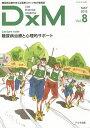 DxM 糖尿病治療を支える医療スタッフ向け情報誌 vol.8(MAY 2015) /アルタ出版