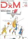 DxM 糖尿病治療を支える医療スタッフ向け情報誌 vol.11(JANUARY /アルタ出版