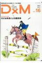 DxM 糖尿病治療を支える医療スタッフ向け情報誌 Vol.16(MAY 2017 /アルタ出版