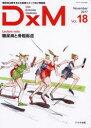 DxM 糖尿病治療を支える医療スタッフ向け情報誌 Vol.18(November /アルタ出版