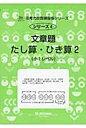 文章題たし算・ひき算 小1レベル 2 新装版/認知工学/M.access