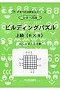 ビルディングパズル たっぷり100問 上級(6×6) /認知工学/M.access
