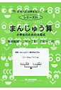 まんじゅう算 小学生のための方程式  /認知工学/M.access