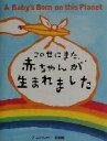 この世にまた、赤ちゃんが生まれました   /アミュ-ズブックス/OonoMari