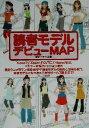 読者モデルデビュ-map   /アミュ-ズブックス/ぽに-て-る