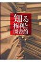 知る権利と図書館   /関東学院大学出版会/中村克明