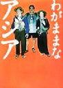 わがままなアジア   /有学書林/大野田徹郎