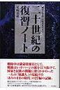 二十世紀の復習ノ-ト 「戦争と革命」の時代を生きて  /有学書林/尾崎彦朔