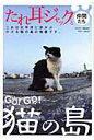 Go! go!猫の島 たしろじま  /有学書林/田代島研究所
