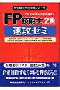 FP技能士2級速攻ゼミ これだけやれば必ず合格!  /TFP出版/東京FP技能士試験研究会