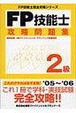 FP技能士2級攻略問題集  〔'05~'06〕 /TFP出版/東京FP技能士試験研究会