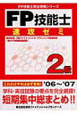 FP技能士2級速攻ゼミ 国家試験2級ファイナンシャル・プランニング技能検定 '06~'07 /TFP出版/東京FP技能士試験研究会