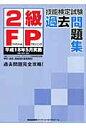 2級FP技能検定試験過去問題集  平成18年5月実施 /TFP出版