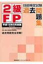 2級FP技能検定試験過去問題集  平成18年9月実施 /TFP出版