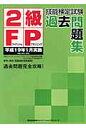 2級FP技能検定試験過去問題集  平成19年1月実施 /TFP出版/東京ファイナンシャルプランナ-ズ