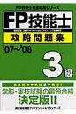 FP技能士3級攻略問題集  '07~'08 /TFP出版/東京ファイナンシャルプランナ-ズ