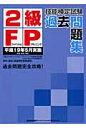 2級FP技能検定試験過去問題集  平成19年5月実施 /TFP出版/東京ファイナンシャルプランナ-ズ