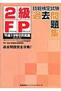 2級FP技能検定試験過去問題集  平成19年9月実施 /TFP出版/東京ファイナンシャルプランナ-ズ