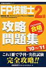 FP技能士2級攻略問題集  '10~'11 /TFP出版/東京ファイナンシャルプランナ-ズ