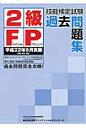 2級FP技能検定試験過去問題集  平成22年5月実施 /TFP出版/東京ファイナンシャルプランナ-ズ