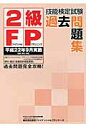 2級FP技能検定試験過去問題集  平成22年9月実施 /TFP出版/東京ファイナンシャルプランナ-ズ