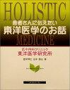 患者さんに伝えたい「東洋医学のお話」   /メディカルユ-コン/広中隆志