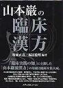 山本巌の臨床漢方   /メディカルユ-コン/坂東正造
