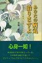 あなたの病気治りますよ 須藤式漢方治療法と食養生のすすめ  第2版/忍冬の会/須藤朝代