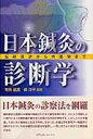 日本鍼灸の診断学 伝統流派から中医学まで  /メディカルユ-コン/有馬義貴